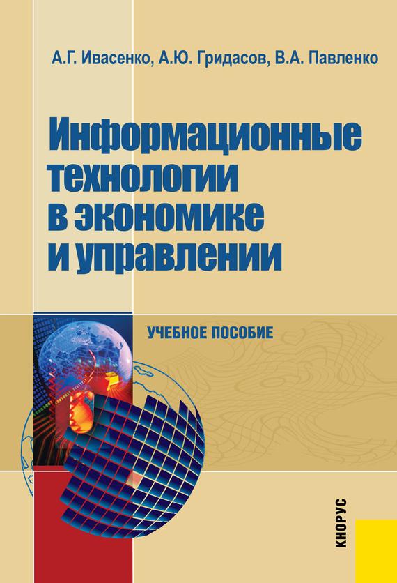 Антон Гридасов Информационные технологии в экономике и управлении б в черников информационные технологии управления учебник