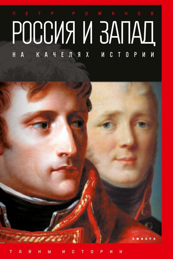 Петр Романов Россия и Запад на качелях истории. От Павла I до Александра II