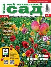 «Бурда», ИД  - Мой прекрасный сад №10/2015