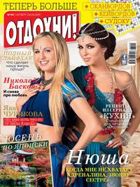 «Бурда», ИД  - Журнал «Отдохни!» №40/2015
