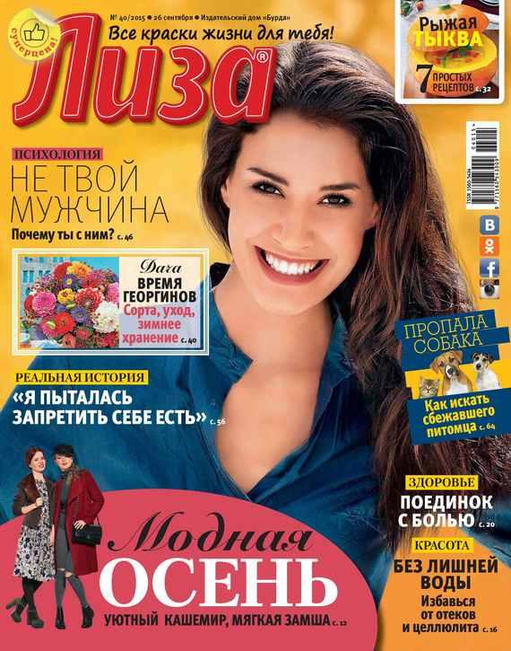 Журнал «Лиза» №40/2015