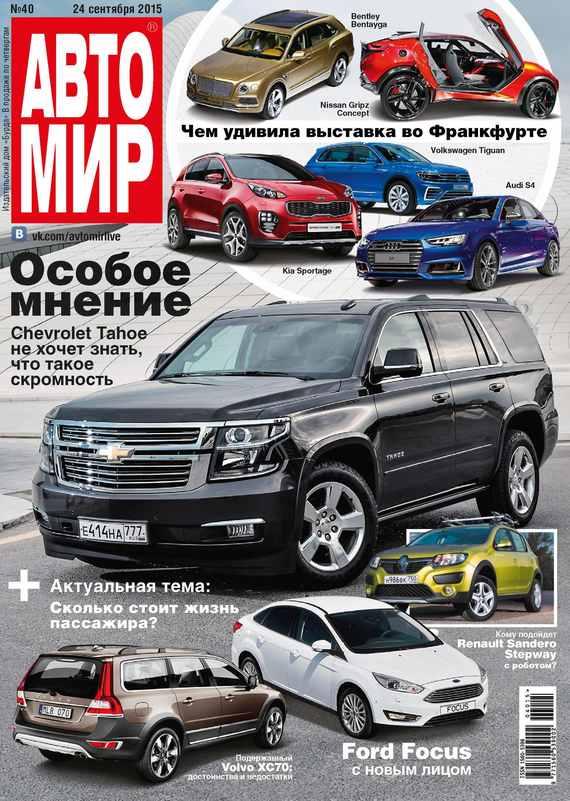 ИД «Бурда» АвтоМир №40/2015 отсутствует автомир 40 2017