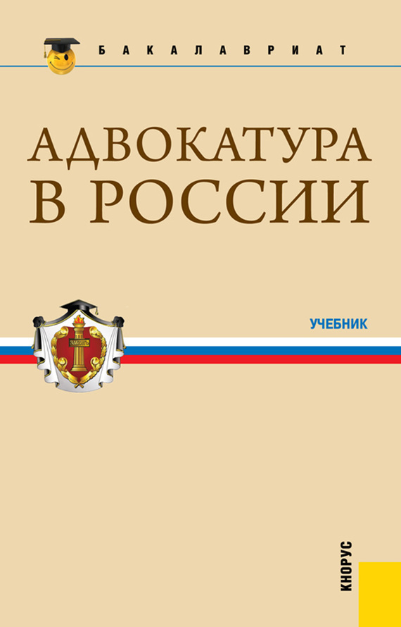 Коллектив авторов - Адвокатура в России. Учебник