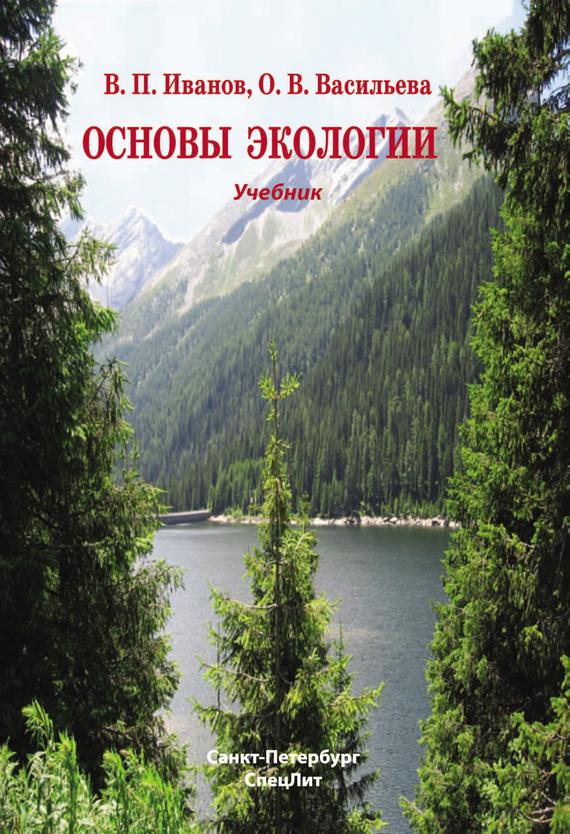 Владимир Иванов Основы экологии основы нейропсихологии учебник для вузов