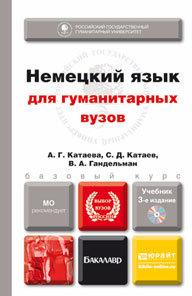 Алмазия Гаррафовна Катаева. Немецкий язык для гуманитарных вузов + CD 3-е изд. Учебник для бакалавров