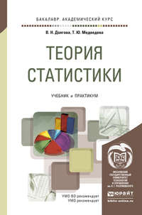 Долгова, Владислава Николаевна  - Теория статистики. Учебник и практикум для академического бакалавриата