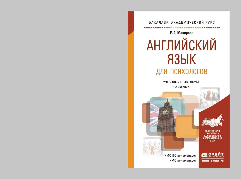 Скачать книгу английский язык для психологов макарова
