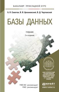 Базы данных 2-е изд. Учебник для прикладного бакалавриата