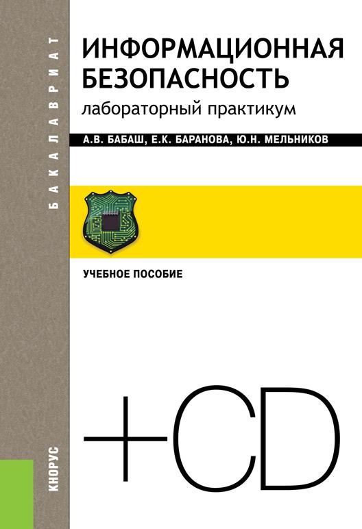 Елена Баранова Информационная безопасность. Практикум информационная безопасность гис и инфраструктуры