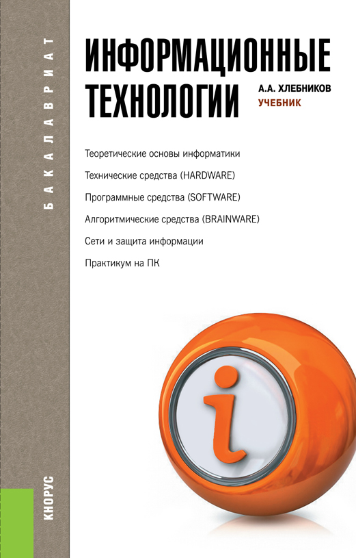 Андрей Хлебников Информационные технологии