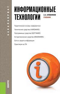 Хлебников, Андрей  - Информационные технологии