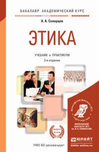 Налоговое планирование. Учебник и практикум для академического бакалавриата читать
