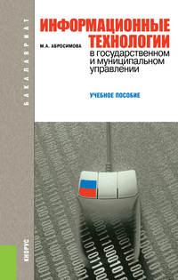 Абросимова, Марина  - Информационные технологии в государственном и муниципальном управлении