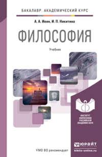 Ивин, Александр Архипович  - Философия. Учебник для академического бакалавриата
