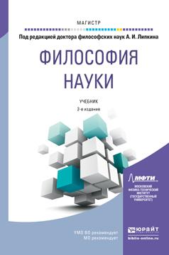Информационное право 4-е изд., пер. и доп. Учебник читать