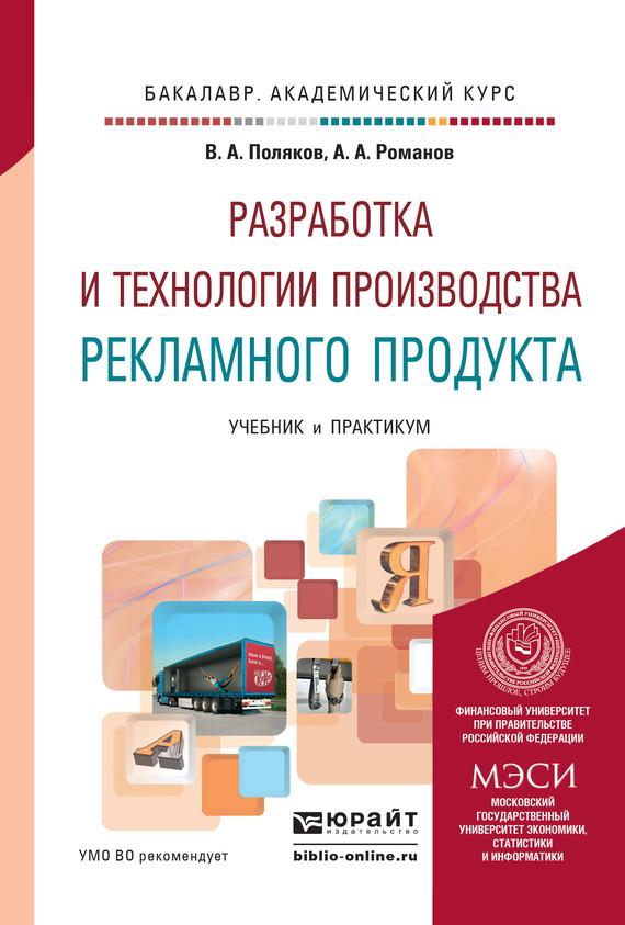 Разработка и технологии производства рекламного продукта. Учебник и практикум для академического бакалавриата развивается внимательно и заботливо