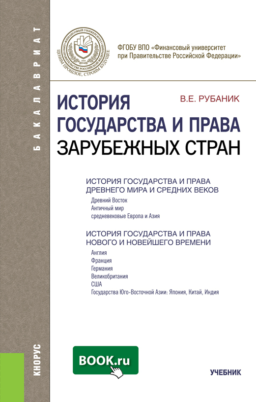 цена на Владимир Рубаник История государства и права зарубежных стран