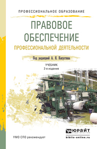 Правовое обеспечение профессиональной деятельности 2-е изд., пер. и доп. Учебник для СПО
