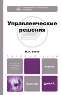 Бусов, Владимир Иванович  - Управленческие решения. Учебник для бакалавров