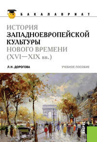Дорогова, Людмила  - История западноевропейской культуры Нового времени (XVI по XIX вв)