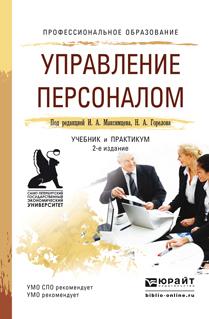 Управление персоналом 2-е изд., пер. и доп. Учебник и практикум для СПО