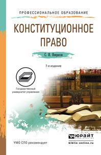 Конституционное право 7-е изд., пер. и доп. Учебное пособие для СПО