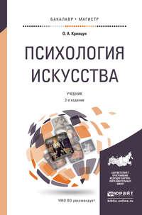 Кривцун, Олег Александрович  - Психология искусства 2-е изд., пер. и доп. Учебник для бакалавриата и магистратуры