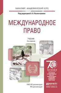 Колосов, Юрий Михайлович  - Международное право в 2 т 3-е изд., пер. и доп. Учебник для академического бакалавриата