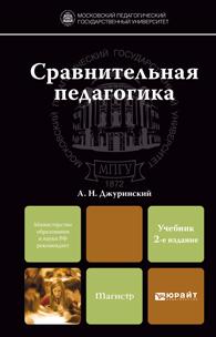 А. Н. Джуринский. Сравнительная педагогика 2-е изд., пер. и доп. Учебник для магистров