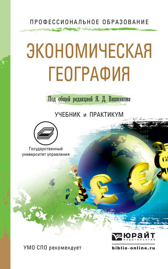 купить Яков Дмитриевич Вишняков Экономическая география. Учебник и практикум для СПО недорого