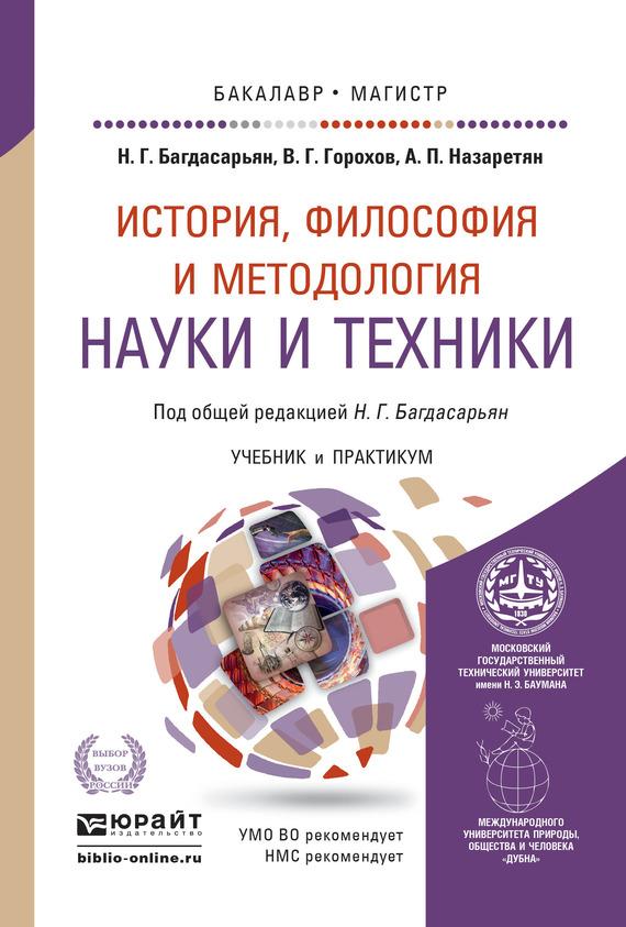 История, философия и методология науки и техники. Учебник и практикум для бакалавриата и магистратуры