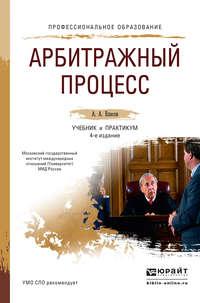 - Арбитражный процесс 4-е изд., пер. и доп. Учебник и практикум для СПО