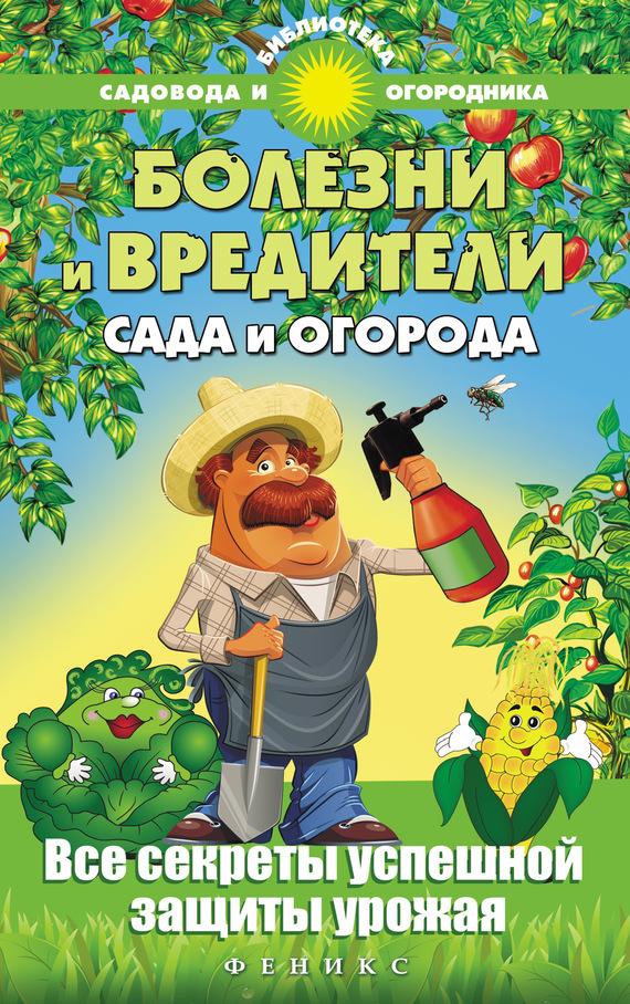 С. И. Калюжный Болезни и вредители сада и огорода. Все секреты успешной защиты урожая секреты фруктового сада урожай на зависть соседям