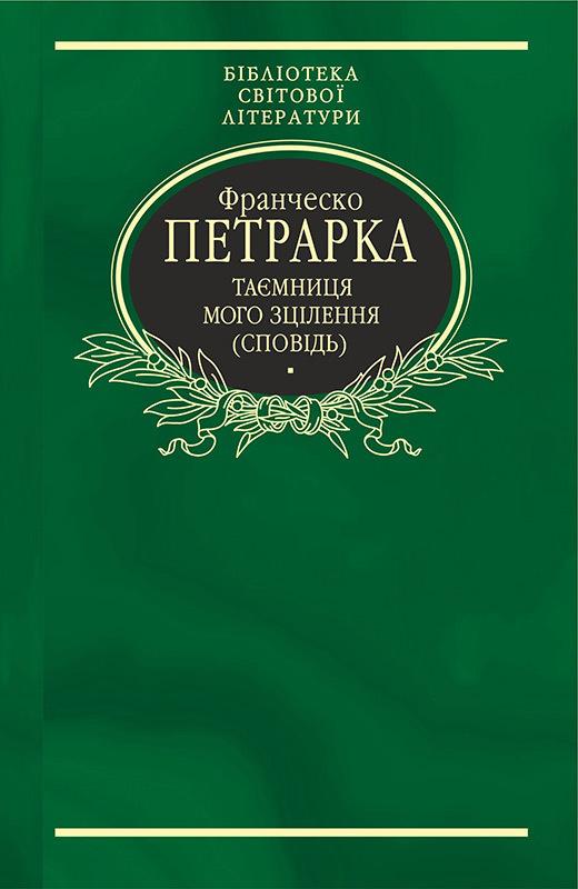 Франческо Петрарка. Таємниця мого зцілення, або Книга бесід про байдужість до мирського (Сповідь)