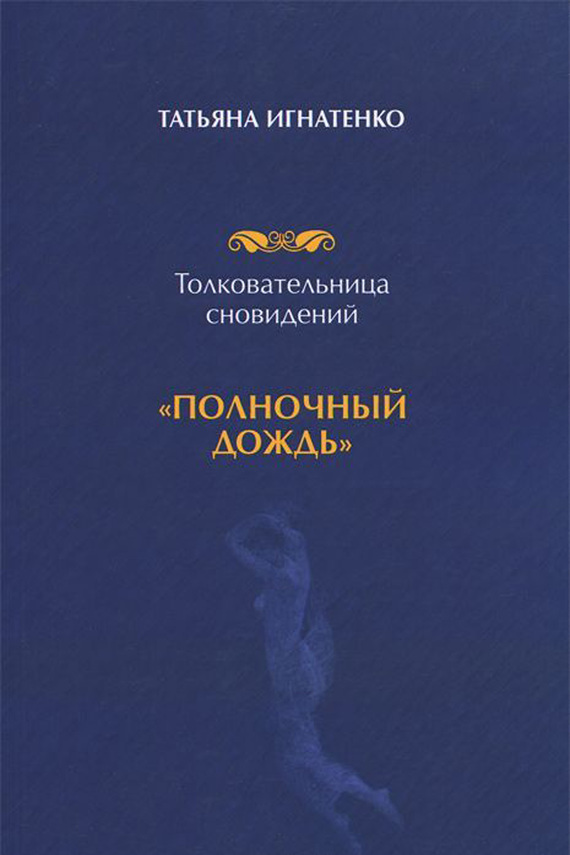 Татьяна Игнатенко Толковательница сновидений. «Полночный дождь»