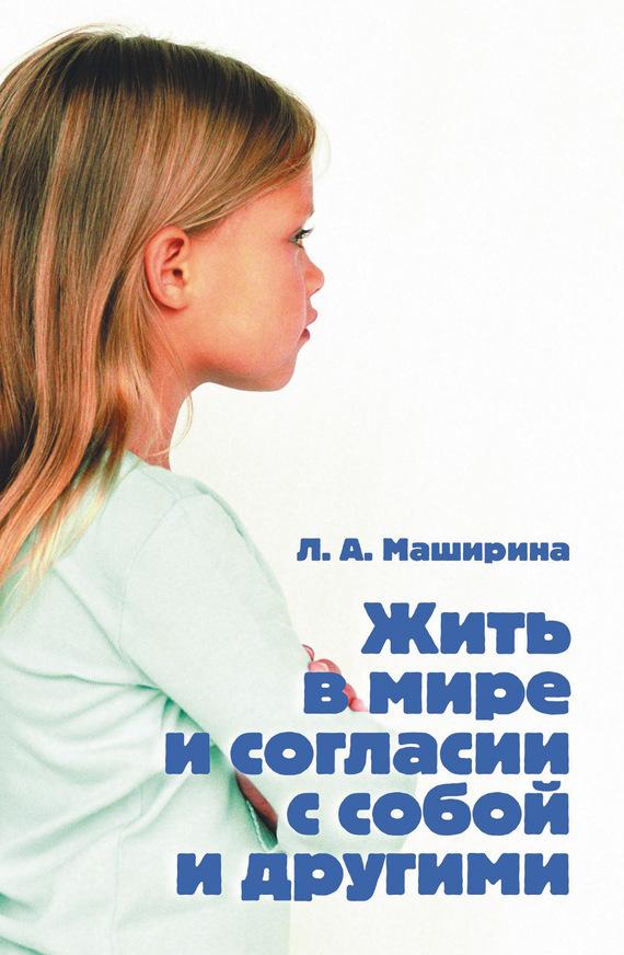 Людмила Маширина - Жить в мире и согласии с собой и другими