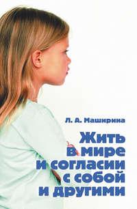 Маширина, Людмила  - Жить в мире и согласии с собой и другими