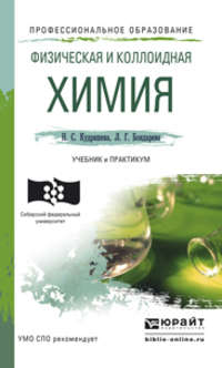 Бондарева, Лидия Георгиевна  - Физическая и коллоидная химия. Учебник и практикум для СПО