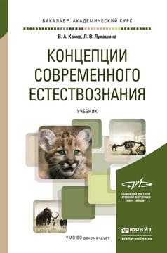 Лариса Викторовна Лукашина Концепции современного естествознания. Учебник для академического бакалавриата стоимость