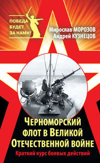 Морозов, Мирослав  - Черноморский флот в Великой Отечественной войне. Краткий курс боевых действий