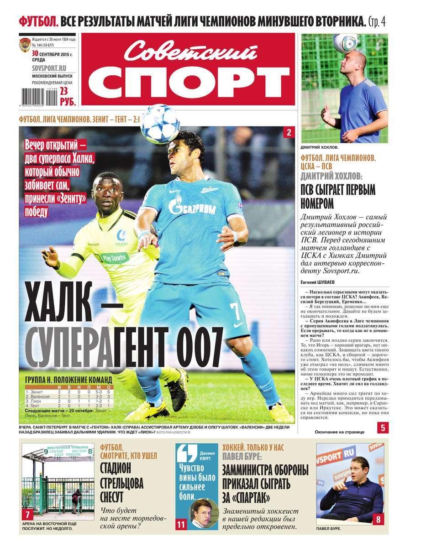Советский спорт 144-2015