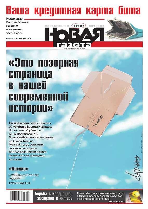Ежедневная деловая газета РБК 03-2015 читать