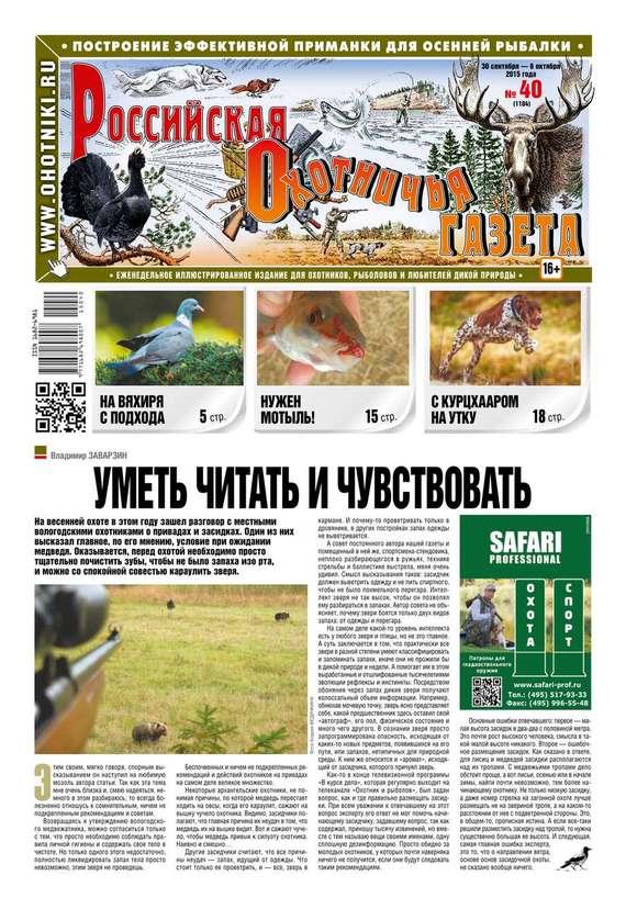 Российская Охотничья Газета 40-2015