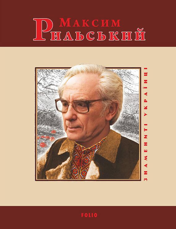 Максим Рильський происходит неторопливо и уверенно