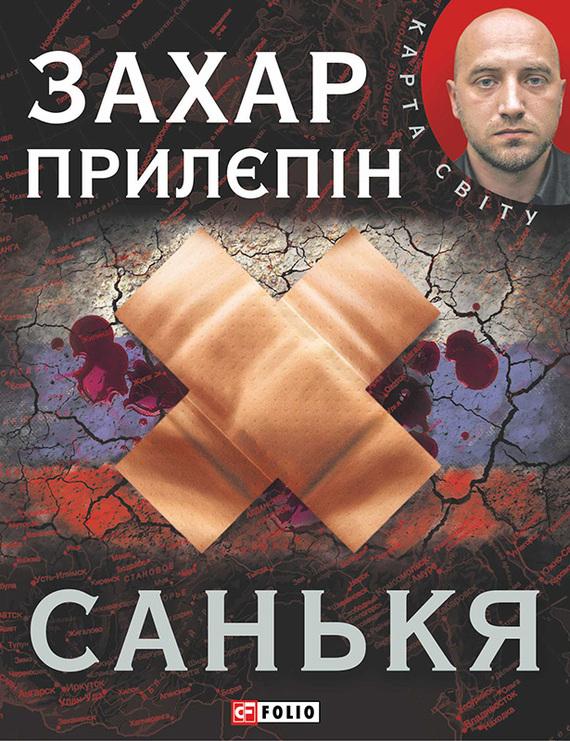 Захар Прилепин Санькя ISBN: 978-966-03-7054-8 васіліса трофимович любов на лінії вогню збірник