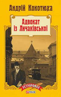 Кокотюха, Андрій  - Адвокат із Личаківської