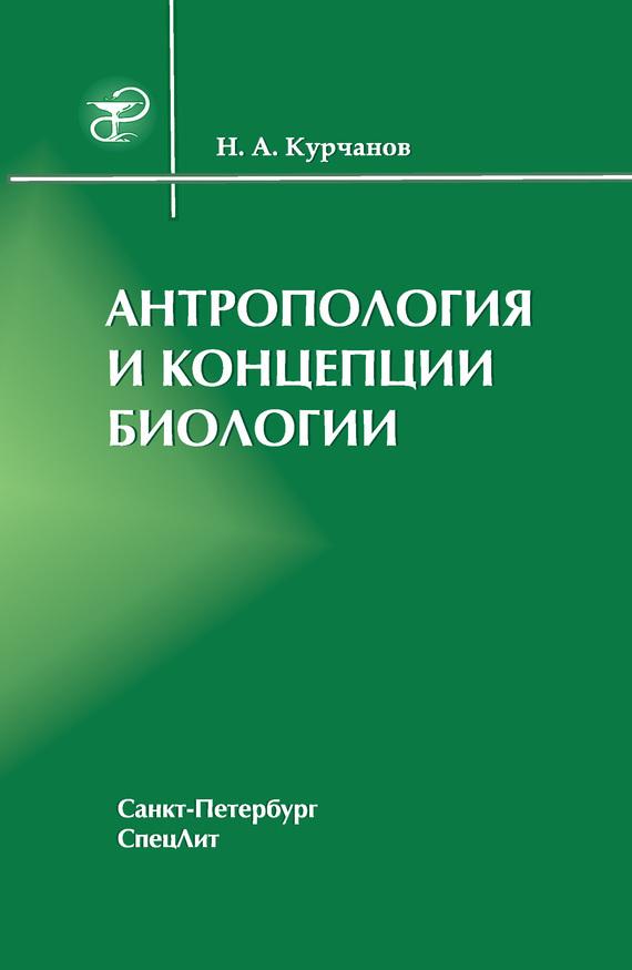 Антропология и концепции биологии от ЛитРес