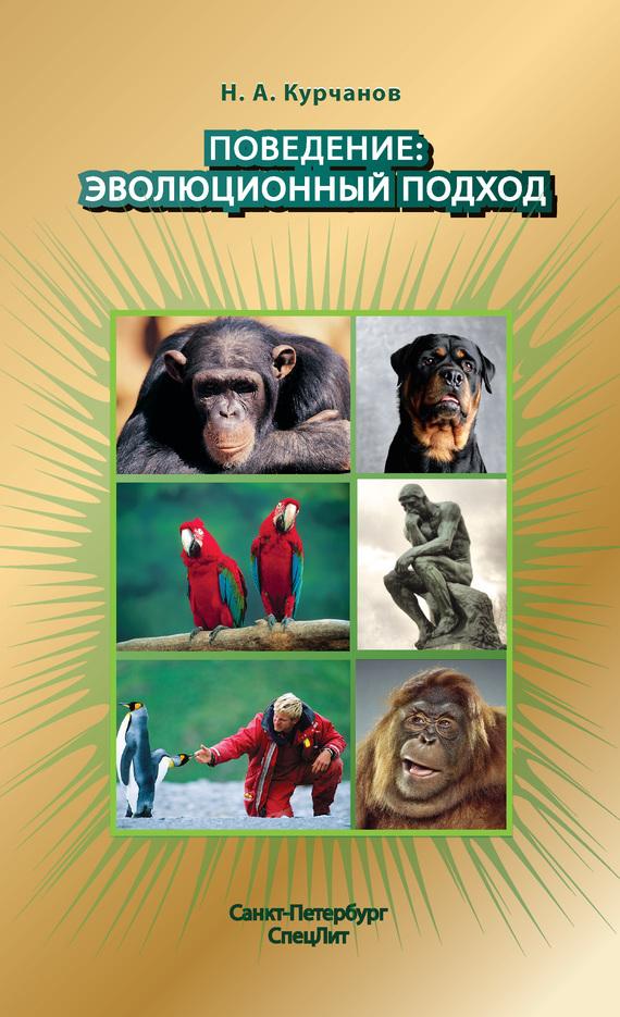 Поведение: эволюционный подход от ЛитРес