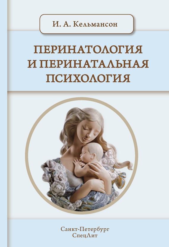 Игорь Кельмансон Перинатология и перинатальная психология клод м прево клиническая психология
