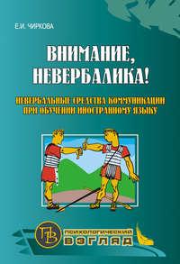 Чиркова, Елена  - Внимание, невербалика! Невербальные средства коммуникации при обучении иностранному языку